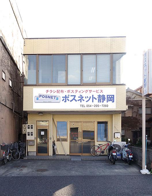 ポスネット静岡オフィス