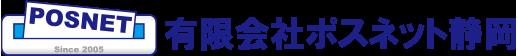 ポスティングのポスネット静岡