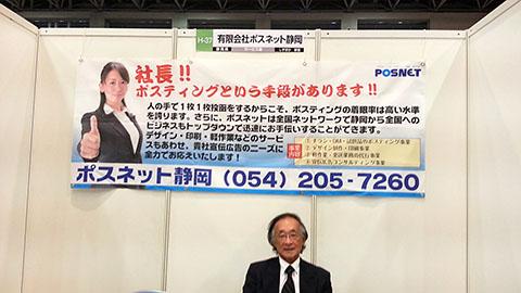 しんきんフェア静岡2016-1