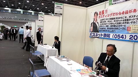 しんきんフェア静岡2016-2